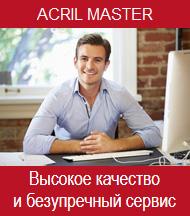 ACRIL MASTER - Высокое качество и безупречный сервис